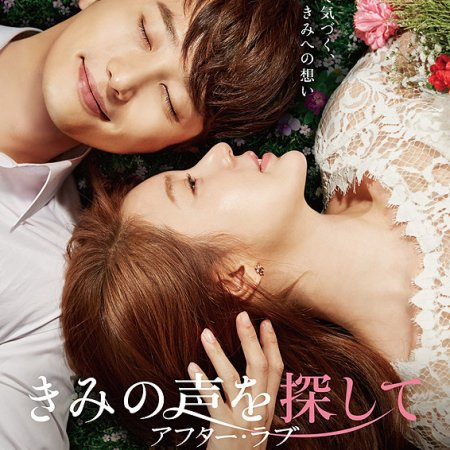 After Love (2018) photo