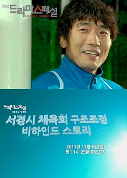 Drama Special Season 2: Behind the Scenes of the Seokyung Sports Council Reform