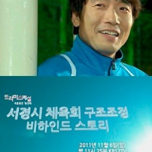 Drama Special Season 2: Behind the Scenes of the Seokyung Sports Council Reform (2011) photo