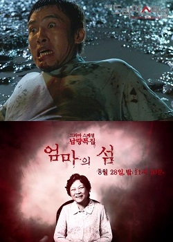 Drama Special Season 4: Mother's Island (2013) poster