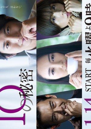 10 no Himitsu (2020) poster