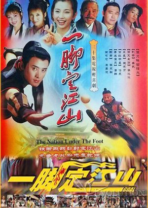 The Nation Under The Foot (2001) poster