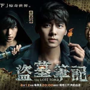 The Lost Tomb Pilot (2015) photo