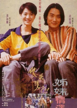He & She (1994) poster