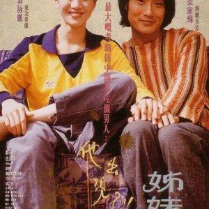 He & She (1994) photo