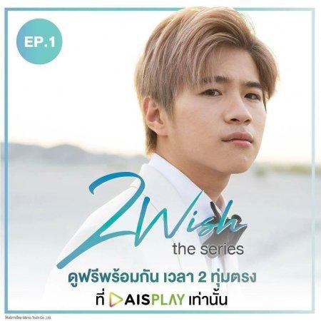 2Wish (2019) photo