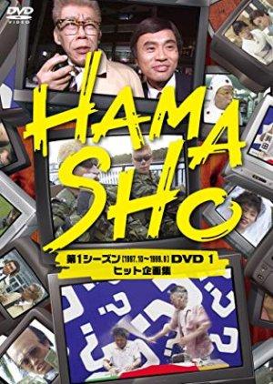 HAMASHO (1997) poster