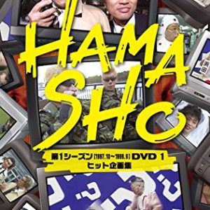 HAMASHO (1997) photo