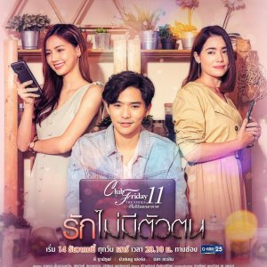 Club Friday The Series Season 11: Ruk Mai Mee Tua Ton (2019) photo