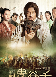 For the Holy Guiguzi (2019) poster