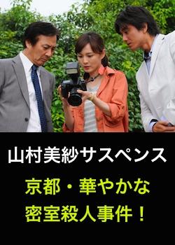 Yamamura Misa Suspense: The Kyoto Brilliant Locked Room Murder Case!