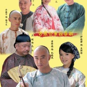 The Young Lawyer Ji Xiao Lan (2008) photo