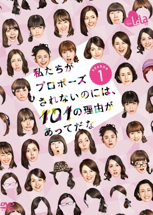 Watashitachi ga Puropozusarenai no ni wa, 101 no Riyuu ga Atte da na (2014) poster