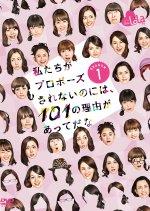 Watashitachi ga Puropozusarenai no ni wa, 101 no Riyuu ga Atte da na (2014) photo