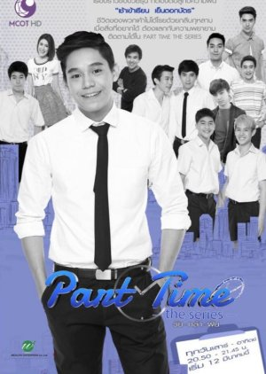 Part Time – The Series (2016)