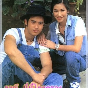 Torranee Ni Nee Krai Krong (1998) photo