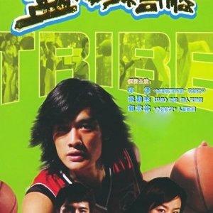 Basketball Tribe (2004) photo