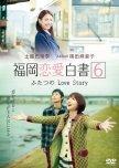 Love Stories From Fukuoka 6