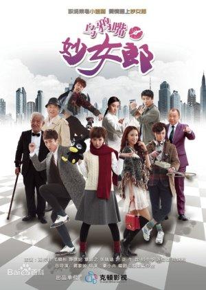 Miss Unlucky (2015) poster