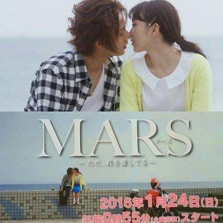MARS - Tada, Kimi wo Aishiteru (2016)