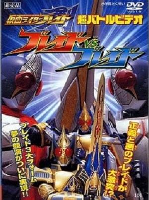 Kamen Rider Blade: Blade vs. Blade (2005) poster