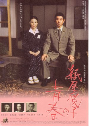 The Youth of Kamiya Etsuko (2006) poster