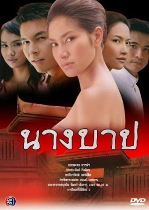 Nang Barb