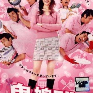 Oniyome Nikki (2005)