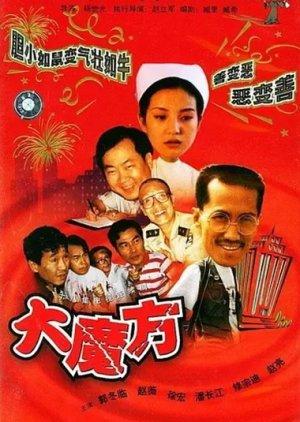 Big Magic Formula (1997) poster