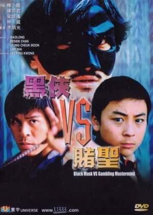 Black Mask VS Gambling Mastermind (2002) poster