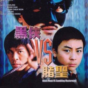 Black Mask VS Gambling Mastermind (2002) photo