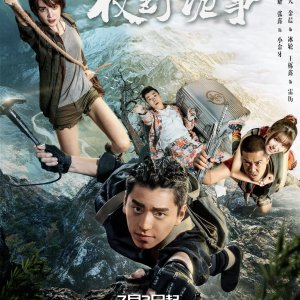 Ghost Blows Out the Light: Finding Hu Ba Yi (2017) photo