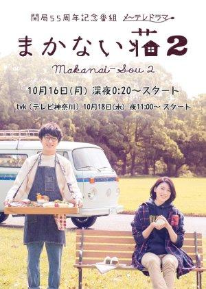 Makanai Sou Season 2 (2017) poster