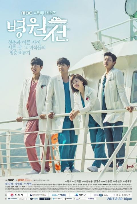 hospital-ship-เรือพยาบาล-พากย์ไทย-ep-1-40