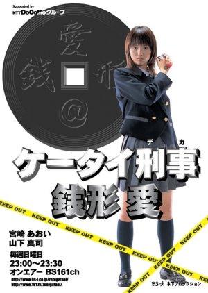 Keitai Deka Zenigata Ai