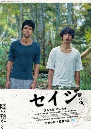 Fish on Land (2012) poster