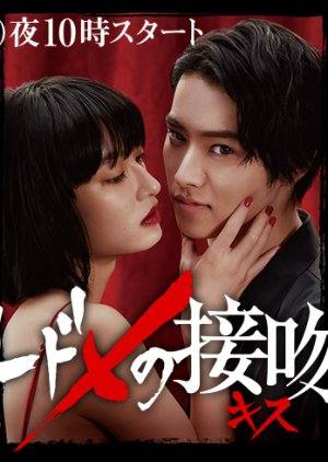 Todome no Kiss [Eng Subs] (Complete) - Asian DramaWiki Forum