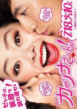 Kanna-san (2017) poster