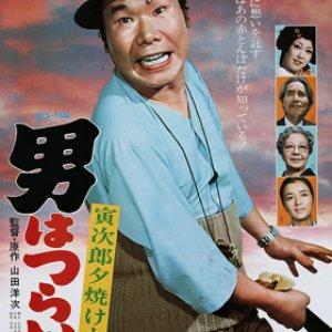 Tora-san 19: Meets His Lordship (1977) photo