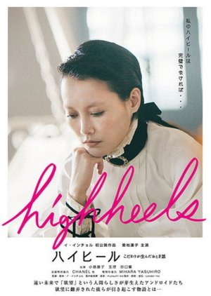 Highheels: A Fairy Tale Born of Obsession