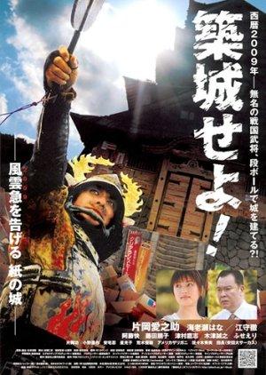 Raise the Castle! (2009) poster