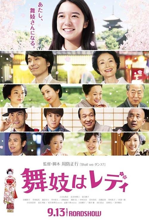 Lady Maiko (2014) Subtitle