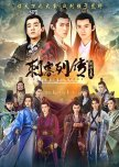 Gay M/M China - (movies & dramas)
