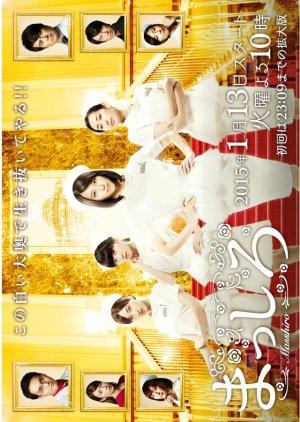 Masshiro (2015) poster
