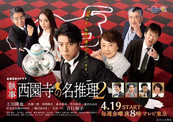 Shitsuji Saionji no Meisuiri 2 (2019) poster