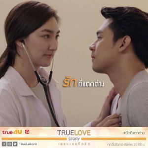 True Love Story Series - Love That is Different (2016) photo