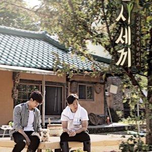 Three Meals a Day: Jeongseon Village 1 (2014) photo