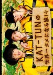 KAT-TUN's The world's Greatest Journey +