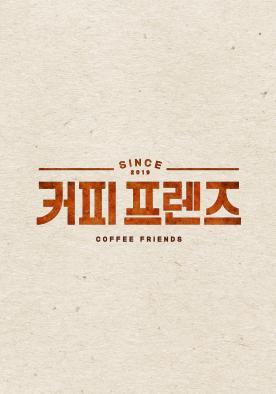 Coffee Friends (2019)