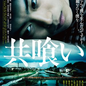 The Backwater (2013) photo